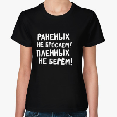 Женская футболка раненых не бросаем