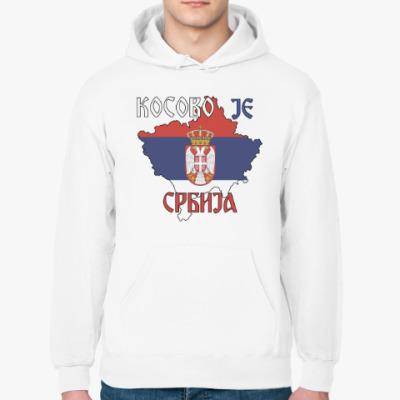Толстовка худи Косово - это Сербия