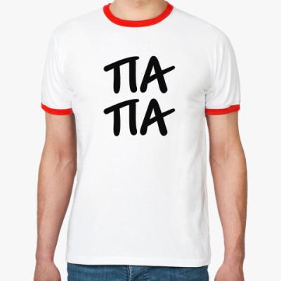 Футболка Ringer-T Папа