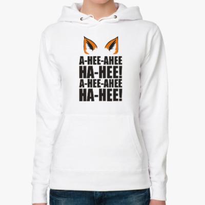 Женская толстовка худи What Does The Fox Say?