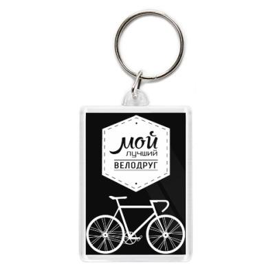 Мой Лучший Велодруг