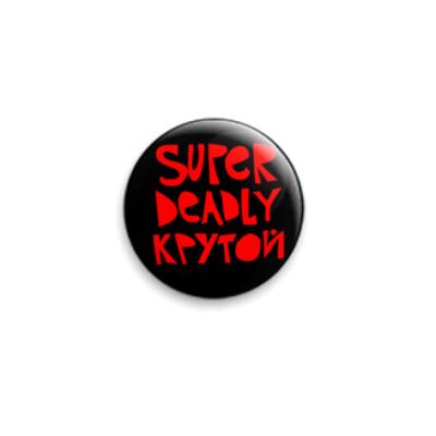 Значок 25мм Super Deadly Крутой