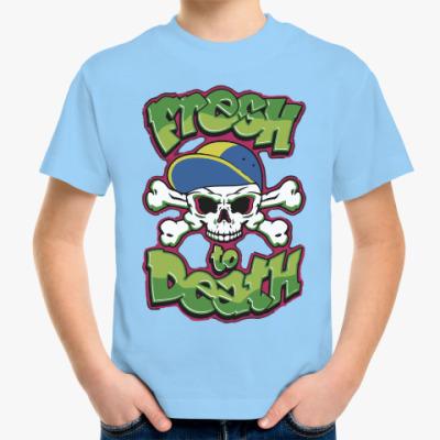 Детская футболка Свежий до смерти