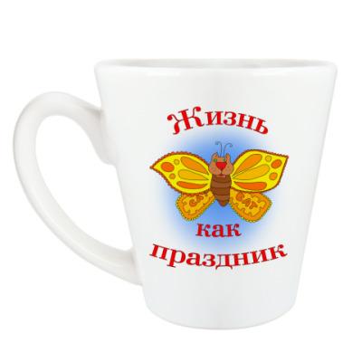 Чашка Латте Жизнь как праздник