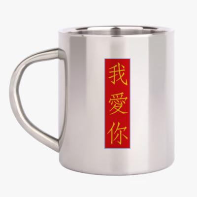 Кружка металлическая Я люблю тебя по-китайски