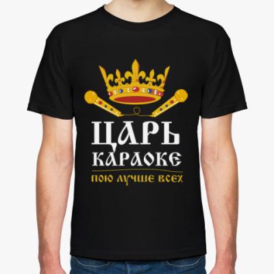 Футболка Царь караоке