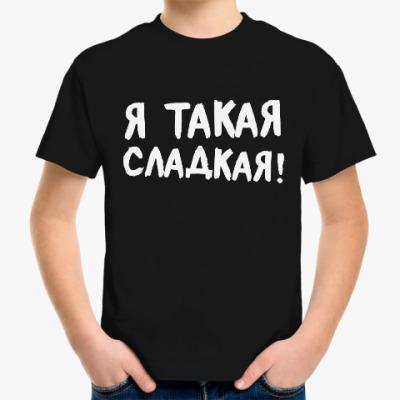 Детская футболка я такая сладкая