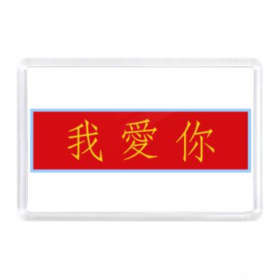 Магнит Я люблю тебя по-китайски