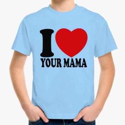 Детская футболка Люблю твою маму