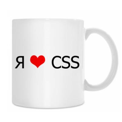 Кружка Я люблю CSS