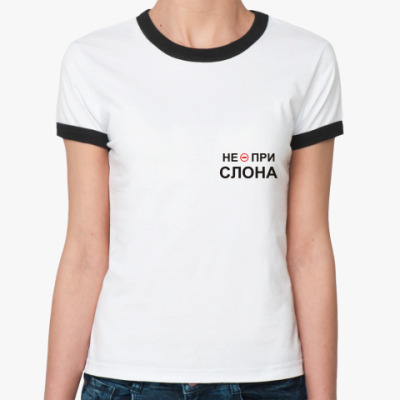 Женская футболка Ringer-T Не при слона