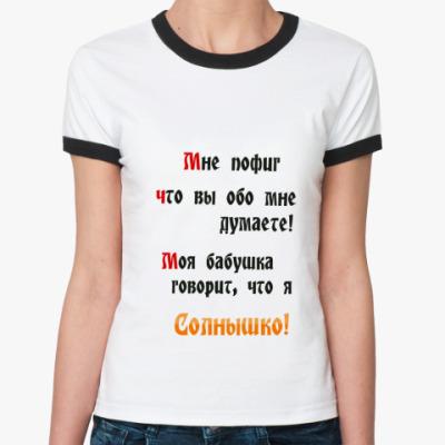 Женская футболка Ringer-T Мне пофиг на ваше мнение.