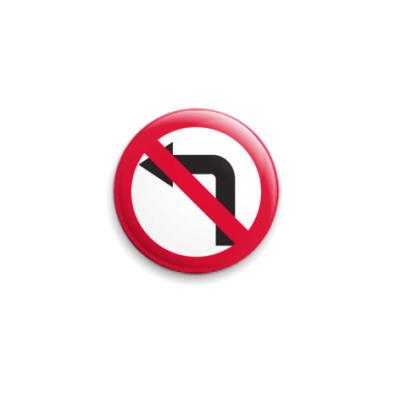 Значок 25мм Поворот запрещён