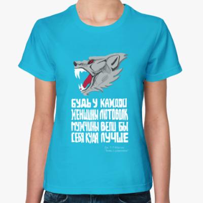 Женская футболка Лютоволк