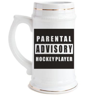 Пивная кружка  кружка Хоккей