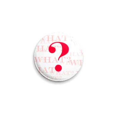 Значок 25мм  'Немой вопрос'