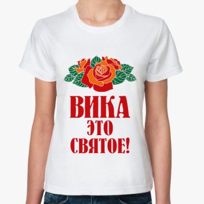 Классическая футболка Вика - это святое