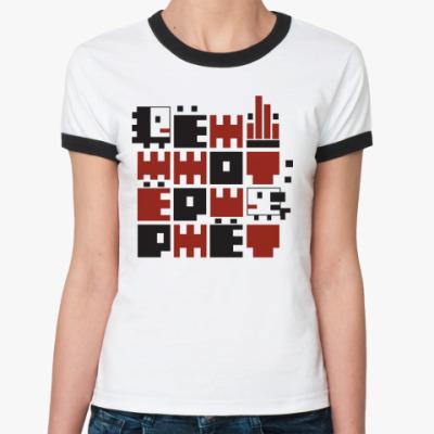 Женская футболка Ringer-T Скороговорки