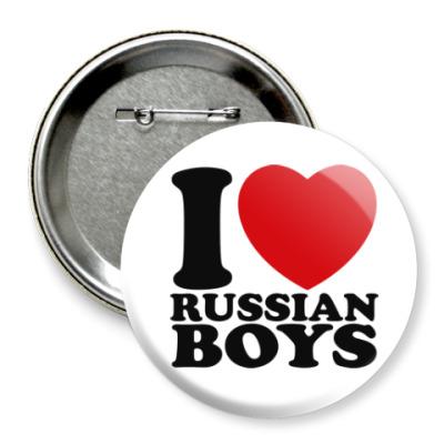 Значок 75мм Люблю русских парней