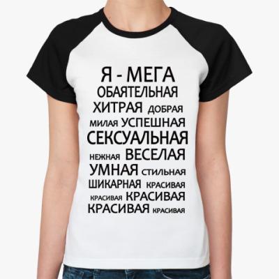 Женская футболка реглан  'Да, я такая!'