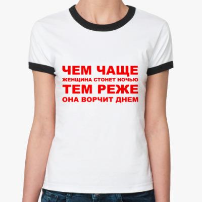 Женская футболка Ringer-T Чем чаще стонет...
