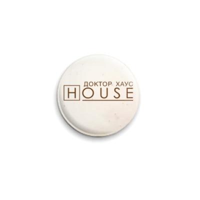 Значок 25мм Доктор Хаус