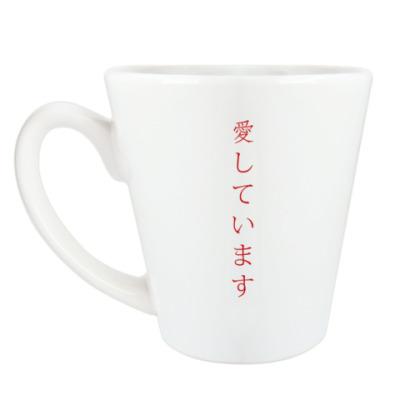 Чашка Латте Я люблю тебя по-японски