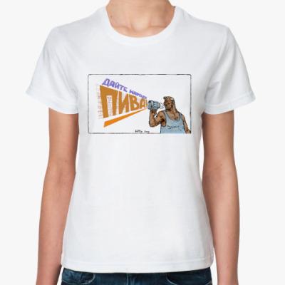 Классическая футболка Дайте пива!