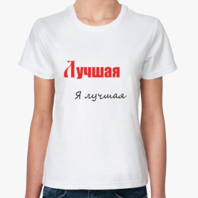 Классическая футболка Лучшая