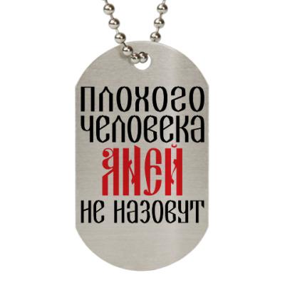 Жетон dog-tag Аня
