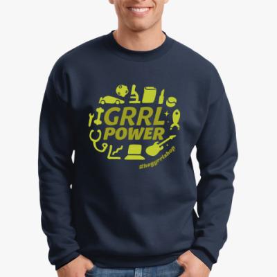 Свитшот Grrl Power унисекс