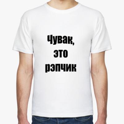 Футболка ЧУВАК, ЭТО РЭПЧИК