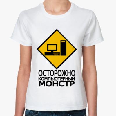 Классическая футболка Компьютерный монстр