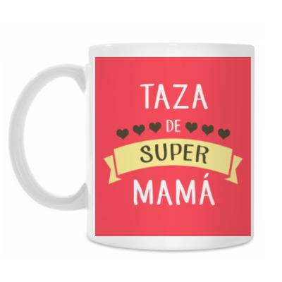 Кружка Taza de super mamá