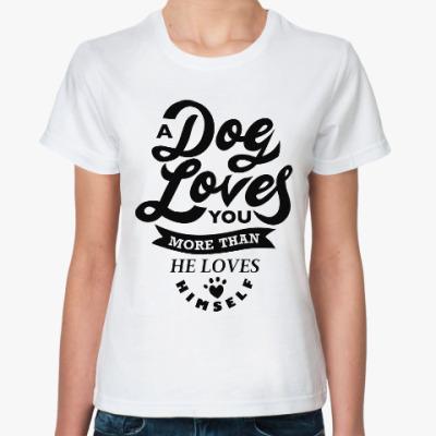 Классическая футболка Собака любит тебя!