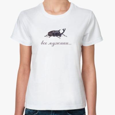 Классическая футболка Все мужики рогоносцы!