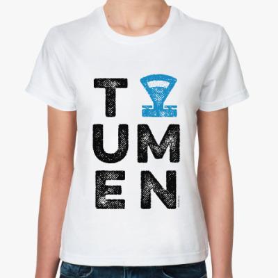 Классическая футболка TYUMEN