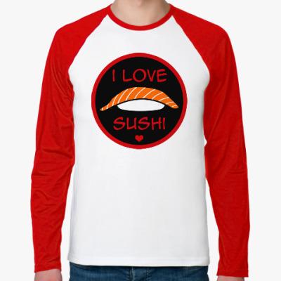 Футболка реглан с длинным рукавом Я люблю суши