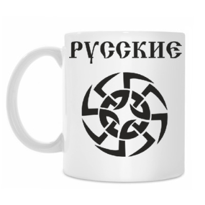 Кружка Русские