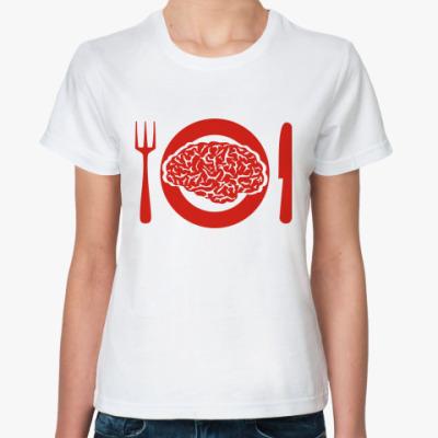 Классическая футболка Мозги на обед