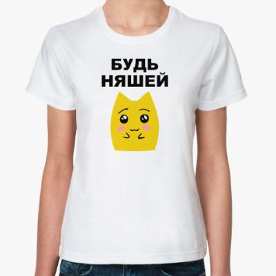 Классическая футболка  Будь няшей