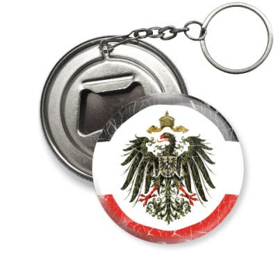 Брелок-открывашка Кайзеровская Империя