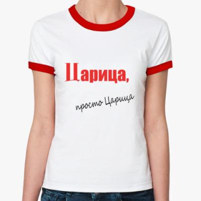 Женская футболка Ringer-T Царица