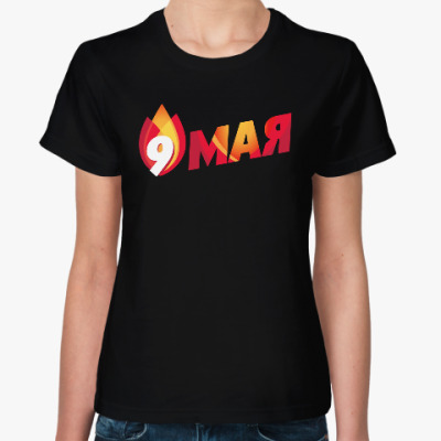Женская футболка День Победы - 9 мая