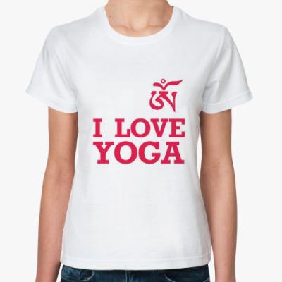 Классическая футболка Я люблю Йогу