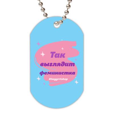 Жетон dog-tag Так выглядит феминистка
