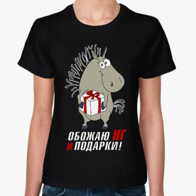 Женская футболка Обожаю НГ и подарки