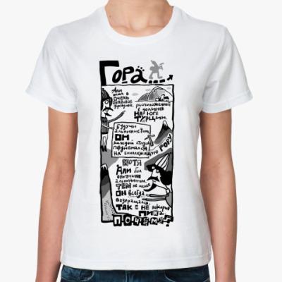 Классическая футболка Квест 'Гора'