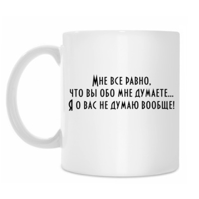 Кружка Коко Шанель
