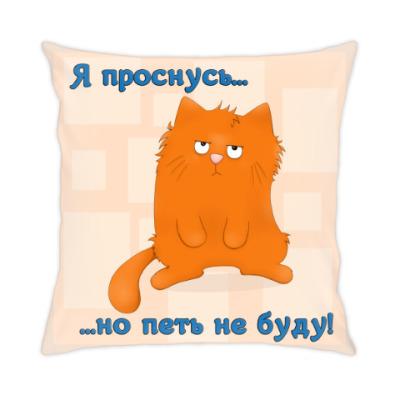 Подушка Проснись и пой?